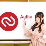 2段階認証の認証アプリを Authy へ統一した