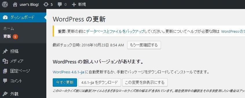 ダッシュボード WordPressの更新