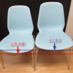 IKEAのダイニングチェア LEIFARNE の脚パイプを切って座面を低くする方法