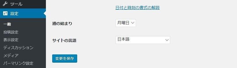 ダッシュボード言語設定-日本語