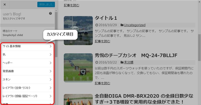 Wordpressのダッシュボード[テーマ]→[カスタマイズ]