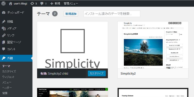 Wordpressのダッシュボード[外観]→[テーマ]