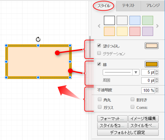 drawio-図形の色を変える