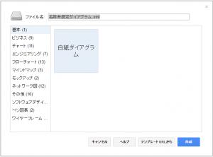 drawio-新規ファイル作成