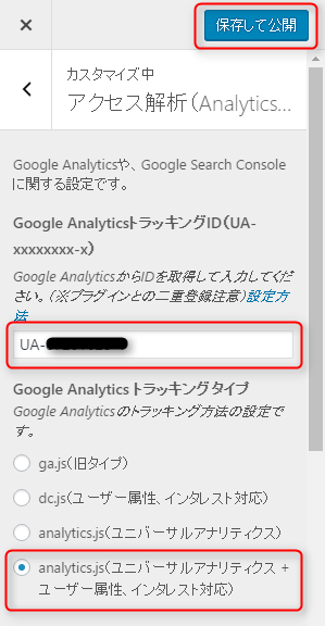 Googleアナリティクス-Simplicity2の設定