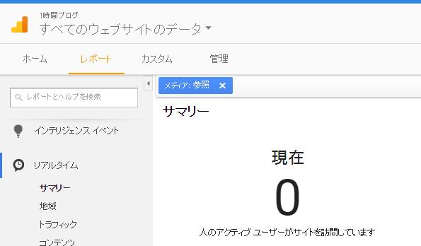 Googleアナリティクス-確認1