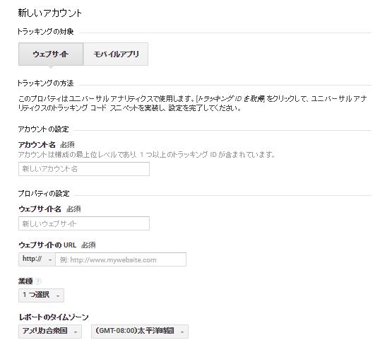 Googleアナリティクス3