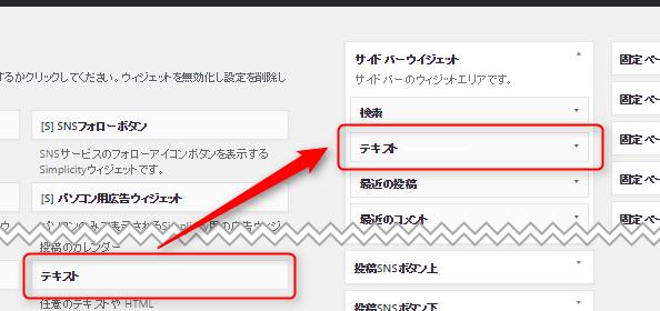 プロフィール表示-テキストウィジットを追加