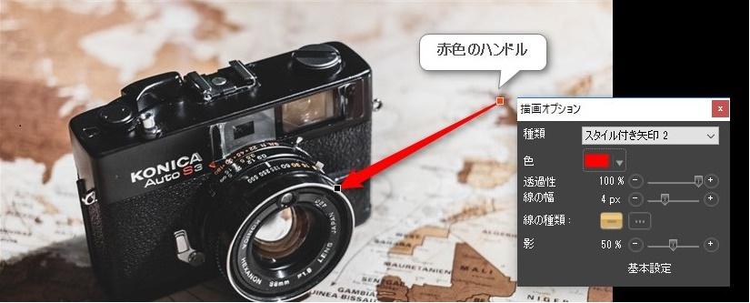 Screenpresso-矢印を描く2