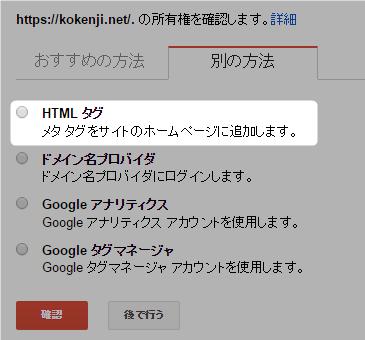 search-console-confirm1