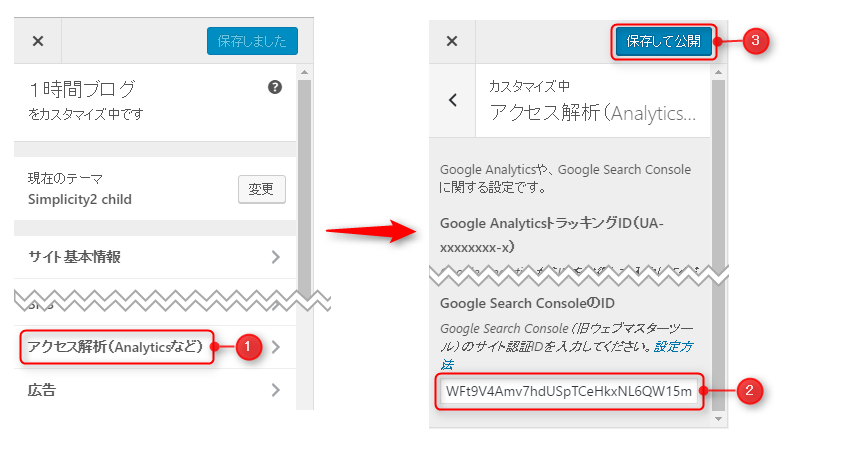 search-console-confirm4